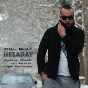 Matin 2 Hanjare Hesadat 300x300 - متن آهنگ جدید حسادت متین ۲ حنجره