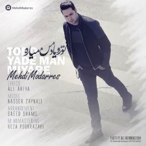 Mehdi Modarres Toro Yade Man Miare 300x300 - متن آهنگ جدید تورو یاد من میاره مهدی مدرس