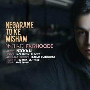 Milad Farhoodi Negarane To Ke Misham 300x300 - متن آهنگ جدید نگران تو که میشم میلاد فرهودی