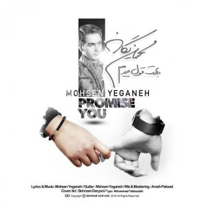 Mohsen Yeganeh Behet Ghol Midam 300x300 - متن آهنگ جدید بهت قول میدم محسن یگانه