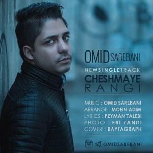 Omid Sarebani Cheshmaye Rangi 300x300 - متن آهنگ جدید چشمای رنگی امید ساربانی