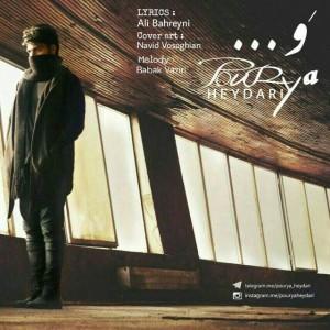 Pourya Heydari Va 300x300 - متن آهنگ جدید و پوریا حیدری
