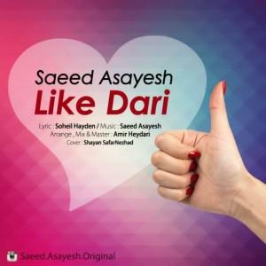 Saeed Asayesh Like Dari 300x300 - متن آهنگ جدید لایک داری سعید آسایش