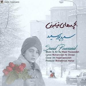 Saeid Poursaeid Bachehaye Khiabooni 300x300 - متن آهنگ جدید بچه های خیابونی سعید پورسعید