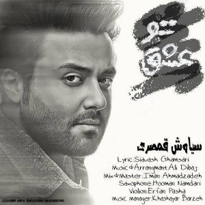 Siavash Ghamsari Eshghe To 300x300 - متن آهنگ جدید عشق تو سیاوش قمصری