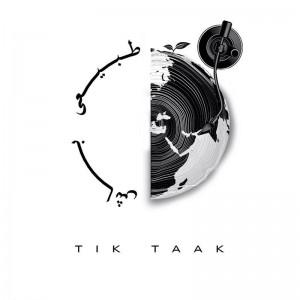 Tik Taak Tabie Bash 300x300 - متن آهنگ جدید می نویسم تیک تاک
