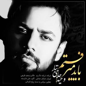 Vahid Hajitabar Bayad Miraftam 300x300 - متن آهنگ جدید باید میرفتم وحید حاجی تبار