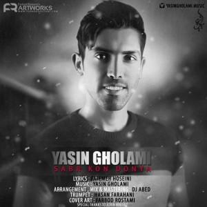 Yasin Gholami Sabr Kon Donya 300x300 - متن آهنگ جدید صبر کن دنیا یاسین غلامی