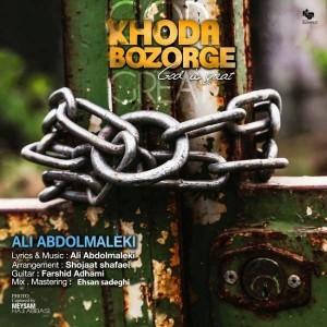 Ali Abdolmaleki Khoda Bozorge 300x300 - متن آهنگ جدید خدا بزرگه علی عبدالمالکی