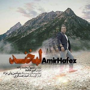 AmirHafez Labkhand 300x300 - متن آهنگ جدید لبخند امیر حافظ