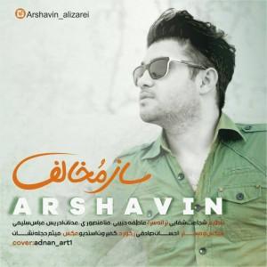 Arshavin Saze Mokhalef 300x300 - متن آهنگ جدید ساز مخالف آرشاوین