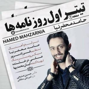 Hamed Mahzarnia Titre Aval 300x300 - متن آهنگ جدید تیتر اول روزنامه ها حامد محضرنیا