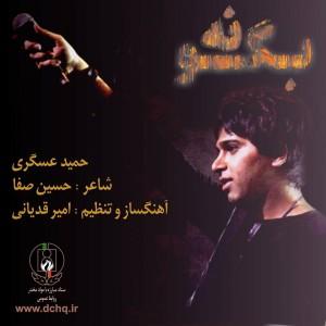 Hamid Askari Bego Na 300x300 - متن آهنگ جدید بگو نه حمید عسکری