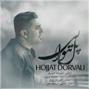 Hojjat Dorvali Pol Havaei 300x300 - متن آهنگ جدید پل هوایی حجت درولی