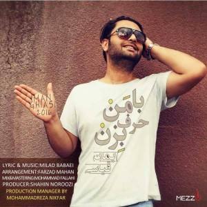 Iman Ghiasi Ba Man Harf Bezan 300x300 - متن آهنگ جدید با من حرف بزن ایمان قیاسی