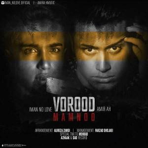 Iman No Love Ft Amir AH Vorood Mamnoo