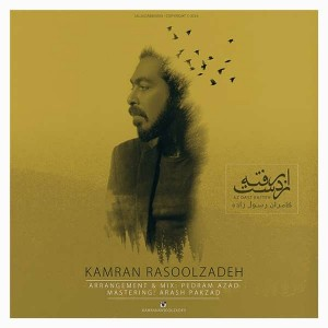 Kamran Rasoolzadeh Az Dast Rafteh 300x300 - متن آهنگ جدید از دست رفته کامران رسول زاده