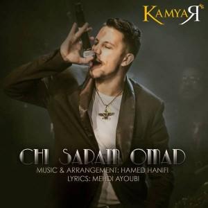 Kamyar Chi Saram Omad 300x300 - متن آهنگ جدید چی سرم اومد کامیار