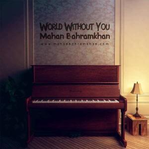متن آهنگ جدید دنیا بدون تو ماهان بهرام خان