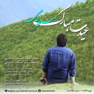 Masoud Emami Eydet Mobarak 300x300 - متن آهنگ جدید عیدت مبارک مسعود امامی