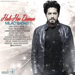 Milad Babaei Hale Har Domoon 300x300 - متن آهنگ جدید حال هردومون میلاد بابایی