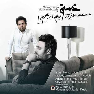 Mohammad Alizadeh Ft Meysam Ebrahimi Khastam 300x300 - متن آهنگ جدید خستم محمد علیزاده و میثم ابراهیمی