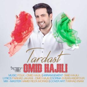 Omid Hajili Tardast 300x300 - متن آهنگ جدید تردست امید حاجیلی