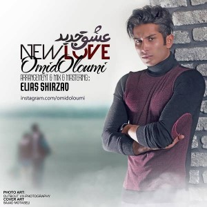 Omid Oloumi Eshghe Jadid 300x300 - متن آهنگ جدید عشق جدید امید علومی