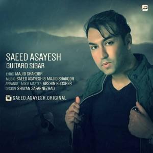 Saeed Asayesh Guitar O Sigar 300x300 - متن آهنگ جدید گیتار و سیگار سعید آسایش