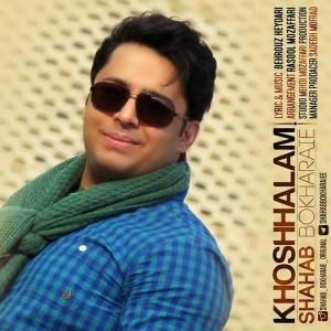 Shahab Bokharaei Khoshhalam 300x300 - متن آهنگ جدید خوشحالم شهاب بخارایی