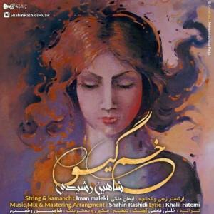 Shahin Rashidi Khame Gisoo 300x300 - متن آهنگ جدید خم گیسو شاهین رشیدی