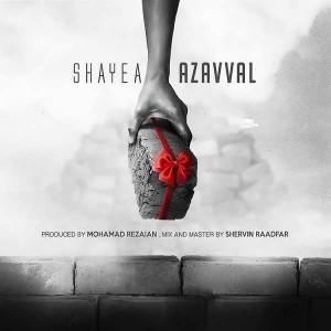 Shayea Az Avval 300x300 - متن آهنگ جدید از اول شایع