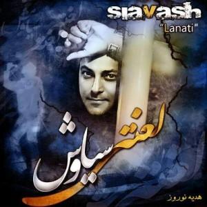 Siavash Shams Lanati