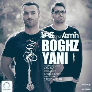 Yas Ft AaMin Boghz 300x300 - متن آهنگ جدید بغض یاس و آمین
