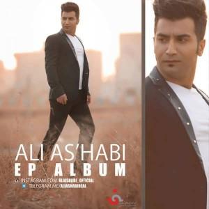 Ali AsHabi EP 300x300 - متن آهنگ جدید آغوش خالی علی اصحابی