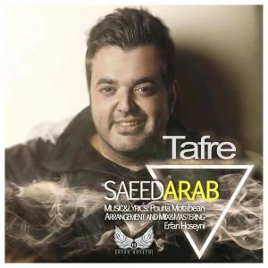 Saeed Arab Tafre 300x300 - متن آهنگ جدید طفره سعید عرب