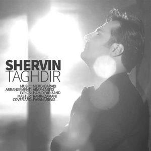 Shervin Taghdir 300x300 - متن آهنگ جدید تقدیر شروین