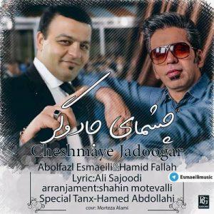 Abolfazl Esmaeili Ft Hamid Fallah Cheshmaye Jadoogar 300x300 - متن آهنگ جدید چشمای جادوگر ابوالفضل اسماعیلی و حمید فلاح