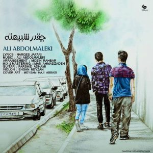 Ali Abdolmaleki Cheghadr Shabihete 300x300 - متن آهنگ جدید چقدر شبیهته علی عبدالمالکی