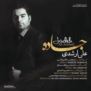 Ali Arshadi Jadeh