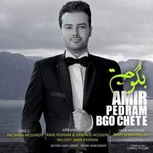 Amir Pedram Begoo Chete 300x300 - متن آهنگ جدید بگو چته امیر پدرام