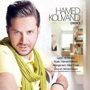 Hamed Kolivand Entekhab 300x300 - متن آهنگ جدید انتخاب حامد کولیوند