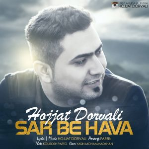 Hojjat Dorvali Sar Be Hava 300x300 - متن آهنگ جدید سر به هوا حجت درولی