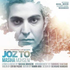 Masiha Mohseni Joz To 300x300 - متن آهنگ جدید جز تو مسیحا محسنی