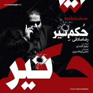 Reza Sadeghi Hokme Tir 300x300 - متن آهنگ جدید حکم تیر رضا صادقی