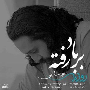 Roozbeh Nematollahi Bar Baad Rafteh 300x300 - متن آهنگ جدید بر باد رفته روزبه نعمت الهی