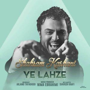 Shahrum Kashani Ye Lahze 300x300 - متن آهنگ جدید یه لحظه شهرام کاشانی
