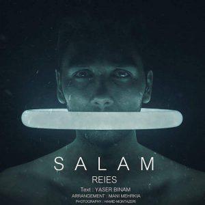 Yaser Binam Salam Reies 300x300 - متن آهنگ جدید سلام رئیس یاسر بینام