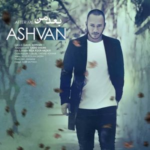 Ashvan Bade Man 300x300 - متن آهنگ جدید بعد من اشوان