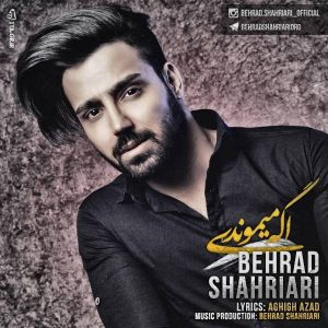 Behrad Shahriari Age Mimondi 300x300 - متن آهنگ جدید اگه میموندی بهراد شهریاری